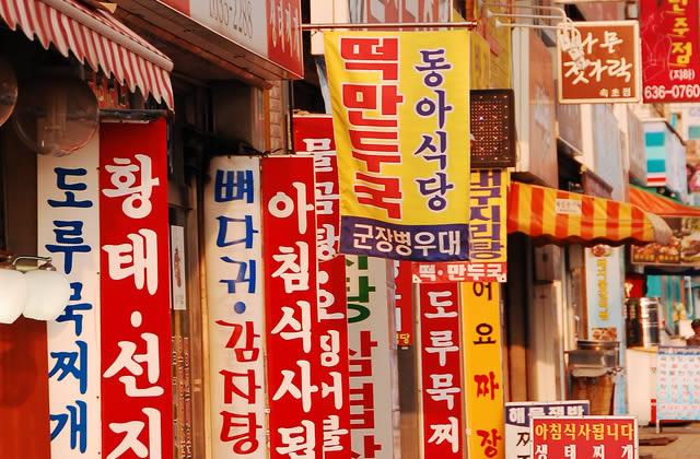Carte postale de Corée du Sud