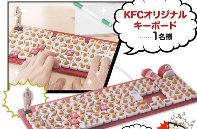 KFC sort une souris et un clavier «poulet frit »(au Japon)