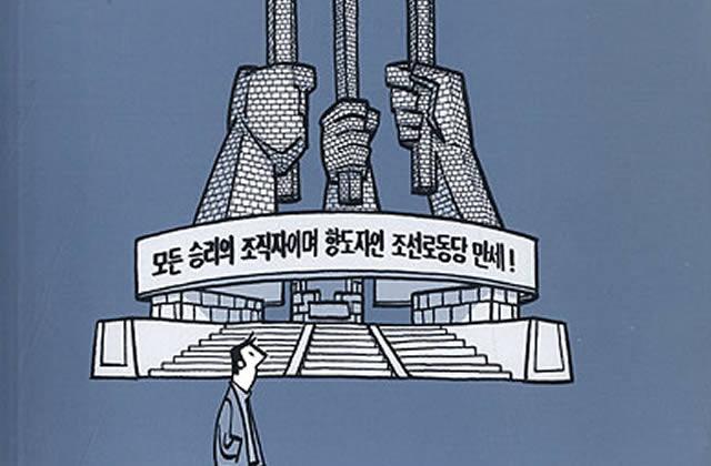 « Pyongyang » de Guy Delisle ne sera pas adapté au cinéma