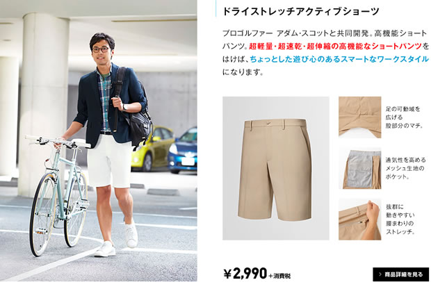 japon-uniqlo-super-cool-biz-bermuda-blanc