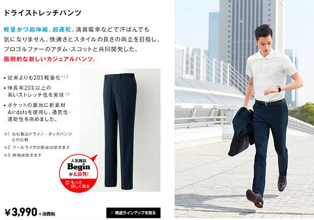 japon-uniqlo-super-cool-biz-chemise-courte