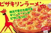 La Ramen Pizza, la nouveauté fast-food décadente
