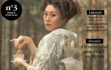L'automne au japon, cérémonie du thé et azuki… Découvrez un aperçu du Japan Lifestyle n°3 !