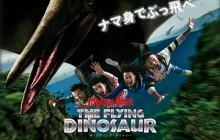 Un manège Jurassic Park ouvrira en 2016 (au Japon) (déso)