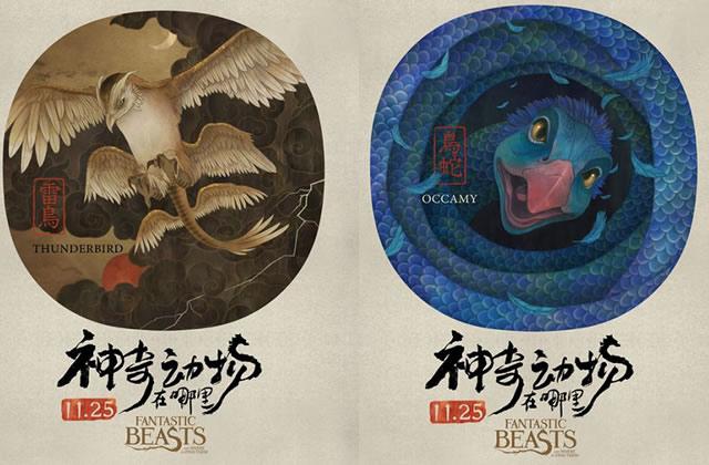 Les superbes affiches chinoises mettant Les Animaux Fantastiques à l'honneur