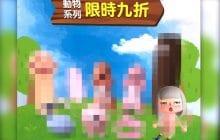 Les sextoys Animal Crossing, une invention mi-chou mi-gênante